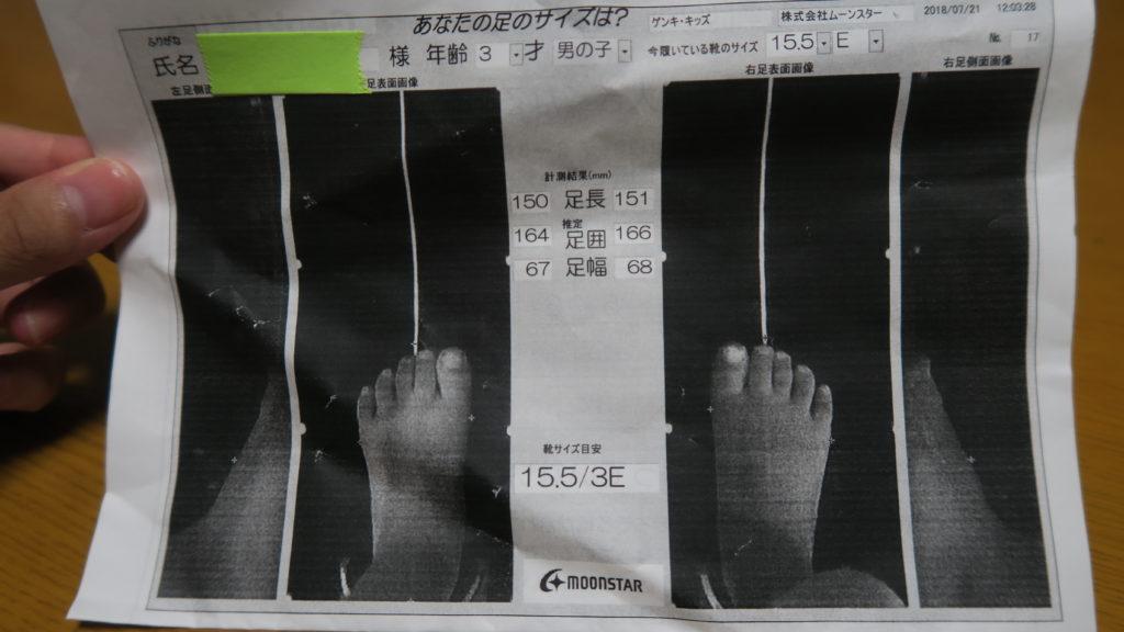 幅広甲高のお子さんにおすすめの子供靴メーカー、品番とショップはこれ!4