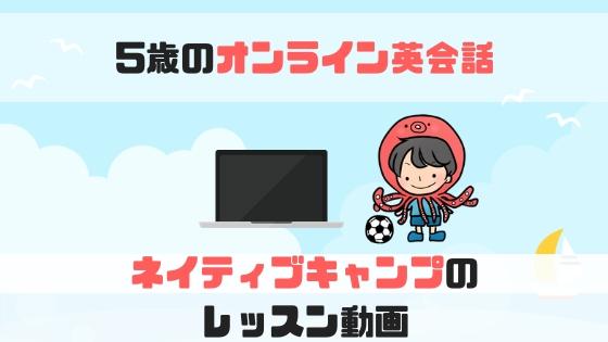 オンライン英会話(ネイティブキャンプ)うちの子供のレッスン動画!