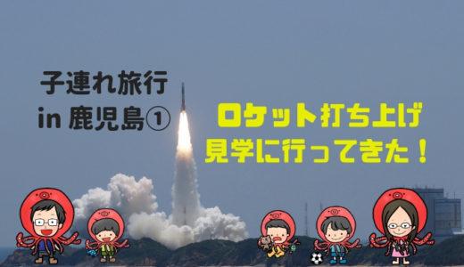 子連れで種子島ロケット打ち上げ見学と鹿児島旅行に行ってきた!1日目♪