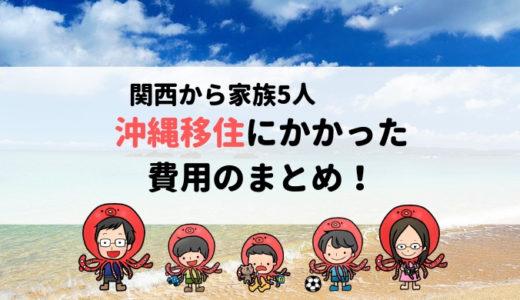 沖縄移住にかかった費用まとめ!【家族5人、関西から】子連れでの引越し代は?