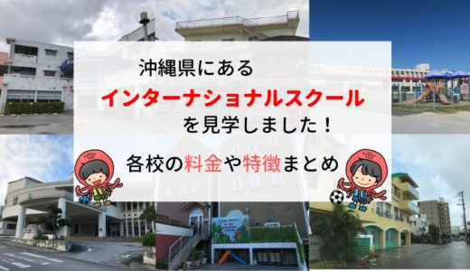 沖縄県にあるインターナショナルスクール6校を見学しました!学費や特徴まとめ