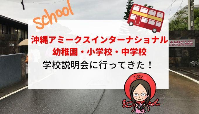 沖縄アミークス(AMICUS)インターナショナルの学校説明会に行ってきた感想!