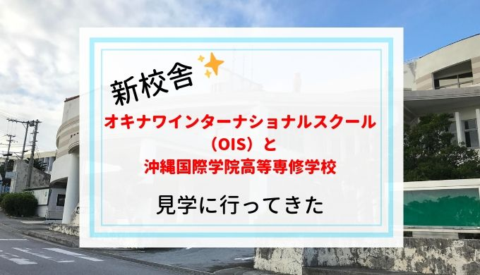 オキナワインターナショナルスクール・沖縄国際学院(南城市)を見学しました!