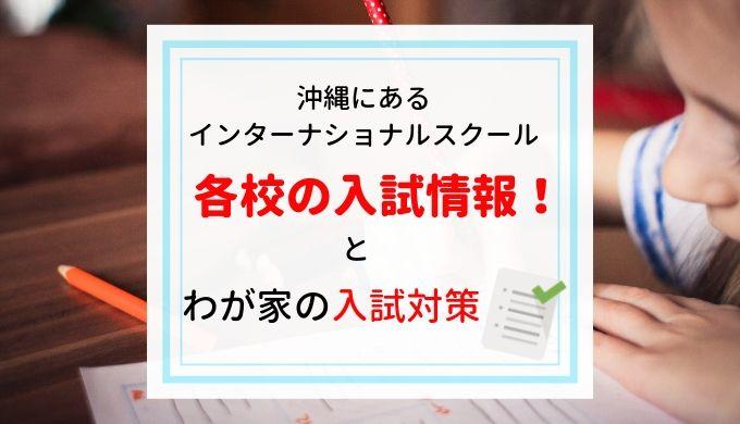 沖縄のインターナショナルスクールにテストはある?各校の入学試験とわが家の対策!